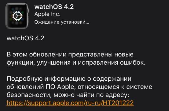 Вышла watchOS 4.2. Что нового? Почти ничего