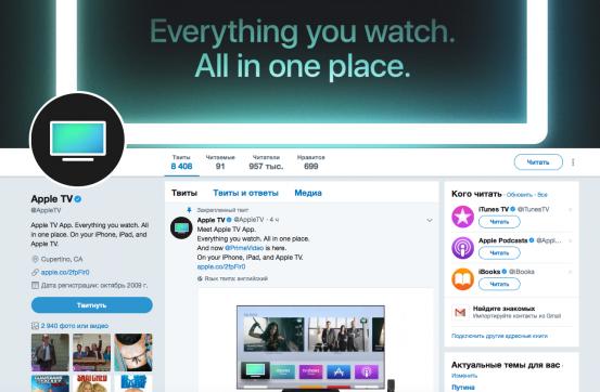 На смену iTunes Movies пришёл аккаунт @Apple TV в Twitter
