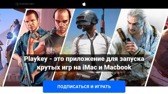 Playkey – облачная платформа, которая позволит запускать любые игры даже на слабом Mac