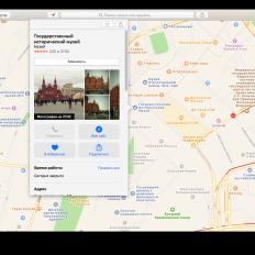 Данные 2ГИС в Apple Maps