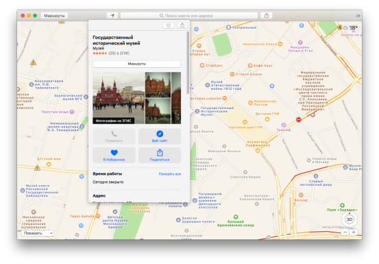 Данные 2ГИС в Apple Maps