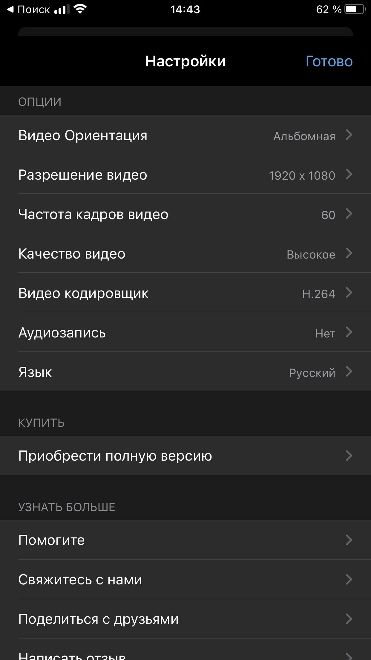 iVCam - приложение для видеонаблюдения. Инструкция. Скачать