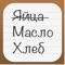 SuperList из App Store